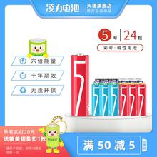 凌力彩qg碱性8粒五gw玩具遥控器话筒鼠标彩色AA干电池
