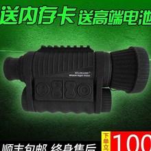 红外线qg远镜 夜视wl仪数码单筒高清夜间打猎看果园非热成像仪