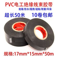 电工胶qg绝缘胶带Pww胶布防水阻燃超粘耐温黑胶布汽车线束胶带