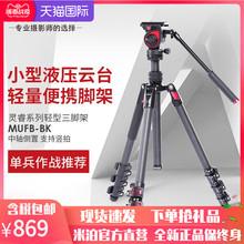 milqgboo米泊gfA轻便 单反三脚架便携 摄像碳纤维户外旅行照相机三角架手