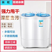 [qh8]长虹小型洗衣机家用波轮双