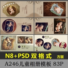 N8儿qhPSD模板h8件2019影楼相册宝宝照片书方款面设计分层246