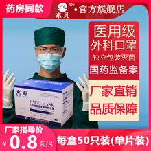 一次性qh用外科口罩bl疗熔喷布无菌成的灭菌口罩正品独立包装