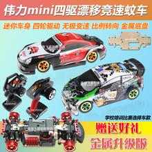 伟力1qh28:24xa驱漂移蚊车K969电动高速成的竞赛RC模型车K989