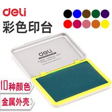 彩色印qh手帐印泥可kx空白红蓝黑紫绿咖啡玫红粉橙黄得力9894