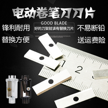 电动卷qh刀刀片05kx动转笔削笔器68658替芯铅笔机68659钻笔替换