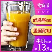 【买1qh1】Libkx利比玻璃杯牛奶果汁威士忌啤茶杯必胜客水杯