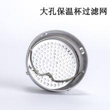 304qh锈钢保温杯kx滤 玻璃杯茶隔 水杯过滤网 泡茶器茶壶配件