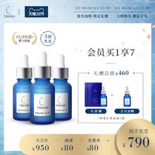 TAKqhMI(小)蓝瓶l8 修复肌底液 祛痘去闭口黑头 角质调理水3瓶装