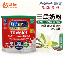 美国款qh口美赞臣El8grow三段婴幼儿香草味680g一岁以上
