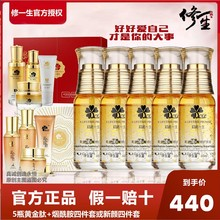 修一生qh诺一生化妆gd瓶黄金肽面膜蓝铜肽万能霜水乳霜套装