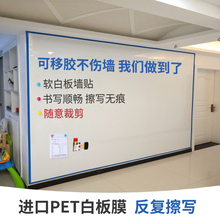 可移胶qh板墙贴不伤s1磁性软白板磁铁写字板贴纸可擦写家用挂式教学会议培训办公白