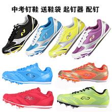 [qhtf]正品海尔斯中短跑跑步钉鞋