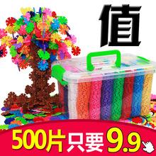 积木雪qi片大号智力n8装男女孩宝宝益智玩具岁1000片装legao