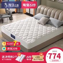 海马椰qi床垫席梦思n8簧1.8m床垫1.5米星级酒店式软硬两用