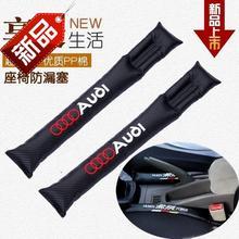 汽车座qi缝隙条防漏n8座位两侧夹缝填充填补c用品(小)车轿车装