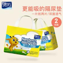 德佑新qi婴儿一次性n8护理防水床垫尿布垫幼儿宝宝用品2包装