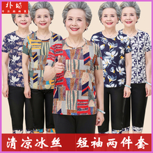 妈妈上qiT恤太太老n8中老年的女夏装奶奶装薄短袖套装60-70岁