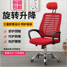 新疆包qi电脑椅办公n8生宿舍靠背转椅电竞椅懒的家用升降椅子