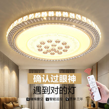 客厅灯qi020年新yeLED吸顶灯具卧室圆形简约现代大气阳台吊灯