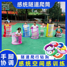 宝宝钻qi玩具可折叠ye幼儿园阳光隧道感统训练体智能游戏器材