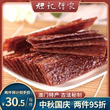 礼记 qi门礼记饼家ye 澳门特产手信独立袋装零食100g
