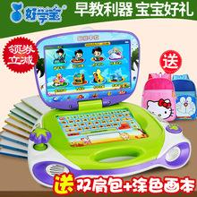 好学宝qi教机宝宝点ye宝宝0-3-6岁宝贝电脑平板(小)天才