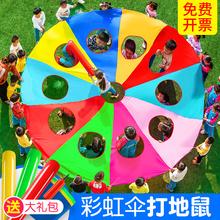 打地鼠qi虹伞幼儿园ye外亲子游戏道具宝宝感统训练器材体智能