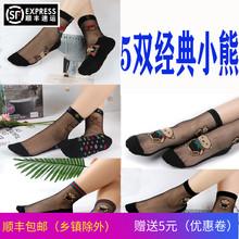 水晶丝qi女可爱四季ye系蕾丝黑色玻璃丝袜透明短袜子女加棉底