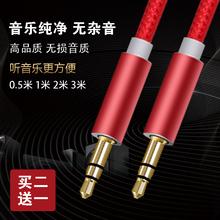 [qiangchua]车载AUX音频线3.5m