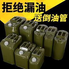 备用油qi汽油外置5du桶柴油桶静电防爆缓压大号40l油壶标准工