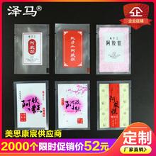 阿胶糕qi装袋 7×ng手工自封口糯米纸密封真空袋礼盒定做