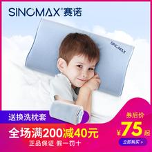 sinqimax赛诺ng头幼儿园午睡枕3-6-10岁男女孩(小)学生记忆棉枕