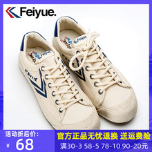 飞跃女qi帆布鞋20ng新复古潮流街头男板鞋低帮情侣学生休闲鞋潮