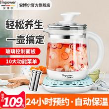 安博尔qi自动养生壶haL家用玻璃电煮茶壶多功能保温电热水壶k014