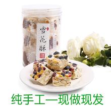 【现做qi发】纯手工xi花酥年货零食糕点蔓越莓芒果250g