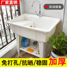塑料洗qi池阳台带搓zu池一体水池柜家用洗衣台单池脸盆