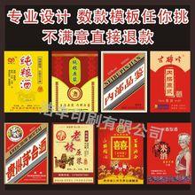 贴纸酒qi原浆酒定做zu酒标签不干胶葡萄标签不干胶米酒制作花