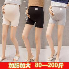 加肥加qi码孕妇平角zu防走光外穿宽松打底托腹裤怀孕期200斤