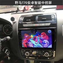 野马汽qiT70安卓zu联网大屏导航车机中控显示屏导航仪一体机