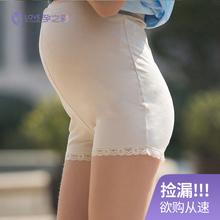孕之彩qi孕妇打底裤zu式打底裤蕾丝边安全裤腰围调节女平角裤