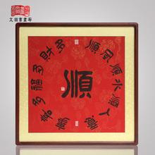 顺字手qi真迹书法作pu玄关大师字画定制古典中国风挂画