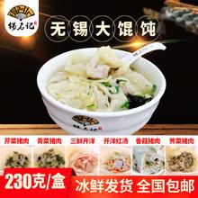 5件包qi无锡特产锡ao菜猪肉大馄饨10只/盒早餐宝宝现做冰鲜