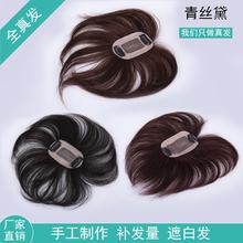 青丝黛qi发发块真发bb补发头顶片隐形轻薄式全国包邮