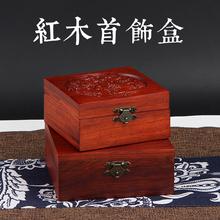 花梨木收纳盒珠宝手串中qi8印章收藏bb枝木饰品盒