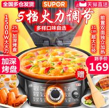 苏泊尔qi饼铛调温电ng用煎烤器双面加热烙煎饼锅机饼加深加大