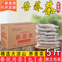 大凉山5斤苦荞茶袋泡茶浓