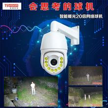 AI智qi200万网cy速全彩球机 黑光鱼塘的形警戒跟踪监控摄像头