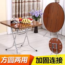 折叠方qi桌子(小)户型an叠餐桌麻将桌折叠吃饭桌大圆桌方桌家用