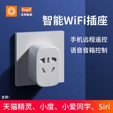 全橙智qi家居系统Wan插座智能 手机远程遥控制开关天猫精灵(小)米米家(小)度语音控制